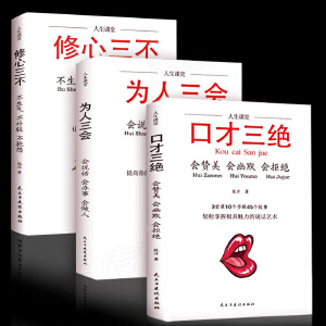 口才三绝 为人三会 修心三不(共3册)受益一生的社会生存处世智慧