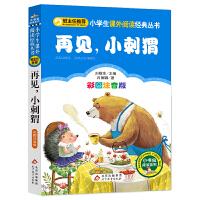 再见,小刺猬(彩图注音版)小学生语文新课标必读丛书