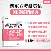 新东方 (2022)考研英语阅读理解精读100篇(基础版)