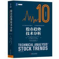 股市趋势技术分析笑傲股市(原书第4版)欧奈尔 笑傲股市之成功故事现货