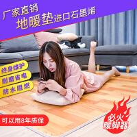 石墨烯电热地毯 电热地毯客厅地暖垫家用韩国 加热电地毯