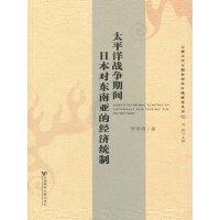 太平洋战争期间日本对东南亚的经济统制(电子书)