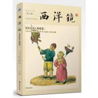 西洋镜:清代风俗人物图鉴(海外高清老照片里的美丽中国,80余幅西方艺术史上经典彩色影像,生动呈现200年前多姿多彩的市井风俗画卷)