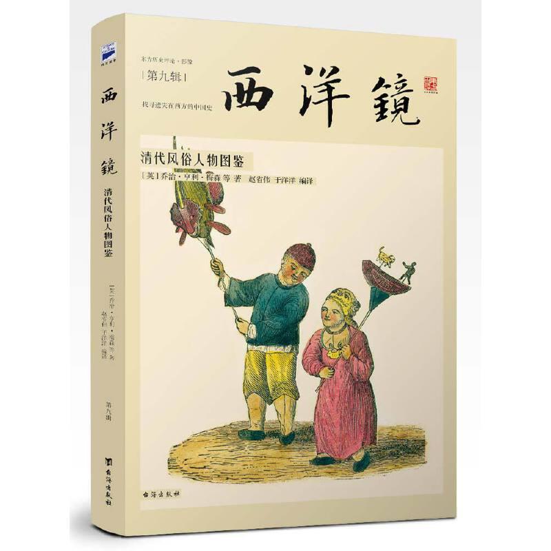 西洋镜:清代风俗人物图鉴(海外高清老照片里的美丽中国,80余幅西方艺术史上经典彩色影像,生动呈现200年前多姿多彩的市井风俗画卷) 【当当出品】海外中国刑罚研究开山扛鼎之作,西方汉学风俗研究代表作之一。 80余幅西方艺术史上经典的彩色影像,生动呈现200年前多姿多彩的市井风俗画卷。马勇、雷颐、谢玺璋、张鸣推荐!