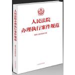 人民法院办理执行案件规范   团购电话:010-57993380
