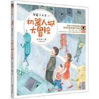 哭鼻子大王(下)机器人城奇遇记 奇趣馆儿童文学获奖作家作品书系之叶永烈