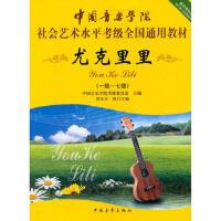 全新正品 中国音乐学院社会艺术水平考级全国通用教材 尤克里里(一级~七级) 中国音乐学院考级委员会 9787515346267 中国青年出版社