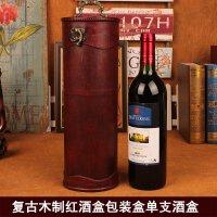 复古木制红酒盒单支酒盒仿古圆筒包装盒木盒子单只装红酒礼盒礼品