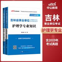 中公教育2020吉林省事业单位公开招聘工作人员考试:护理学专业知识(教材+历年真题全真模拟)2本套
