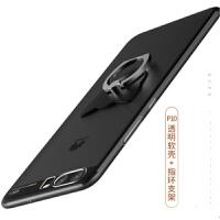 华为P10手机壳透明plus支架指环全包软壳保护套防摔硅胶超薄