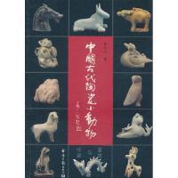 中国古代陶瓷小动物鉴赏与收藏 夏德武