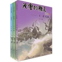 【旧书9成新】【正版现货】天堂系列丛书:天堂的精灵(套装全3册) 元丰 上海文艺出版社