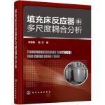 【XSM】填充床反应器多尺度耦合分析 李明春,胡方 化学工业出版社9787122275097