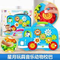 星月幼儿早教机认知启蒙音乐动物校巴车宝宝儿童齿轮玩具1-3岁