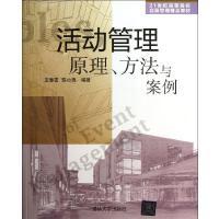 活动管理原理,方法与案例 王春雷,陈小连