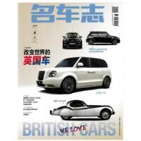 【2021年6月现货】名名车志CAR AND DRIVER杂志2021年6月总第254期 改变世界的英国车 印地新生 汽