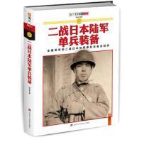 正版R8_二战日本陆军单兵装备:全面系统的二战日本陆军单兵装备全纪录 9787894293862 北京艺术与科学电子出版社