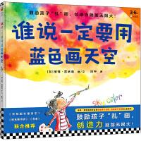 """谁说一定要用蓝色画天空・3~6岁首本创造力绘本(鼓励孩子""""乱""""画,创造力就能无限大!鼓励孩子创造、挖掘孩子天赋的上佳选择"""