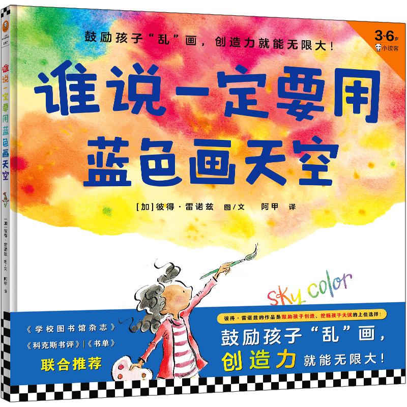 """谁说一定要用蓝色画天空·3~6岁首本创造力绘本(鼓励孩子""""乱""""画,创造力就能无限大!鼓励孩子创造、挖掘孩子天赋的上佳选择!) 鼓励孩子""""乱""""画,创造力就能无限大!影响孩子一生的【创造力】绘本!国际知名图画书作者彼得?雷诺兹作品是鼓励孩子创造、挖掘孩子天赋的上佳选择!《学校图书馆杂志》《科克斯书评》《书单》联合推荐!小读客出品"""