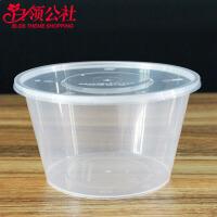 白领公社 饭盒 塑料一次性透明塑料快餐盒便当饭盒外卖打包餐盒微波炉加热蔬菜水果餐盒