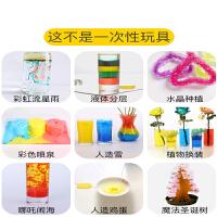 儿童趣味科学小实验套装小学生彩虹手工制作玩具物理化学材料包