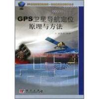 【旧书二手书9成新】21世纪高等院校教材:GPS卫星导航定位原理与方法 刘基余 9787030114488 科学出版社