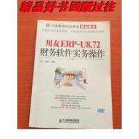 【二手旧书9成新】用友ERP-U8.72财务软件实务操作(附)