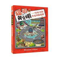 超级黄金眼-――给孩子的手绘中国地理