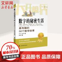 数字的秘密生活 最有趣的50个数学故事 上海科技教育出版社
