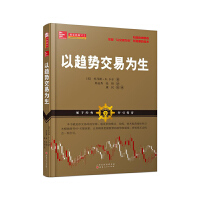 正版包邮 舵手经典112 以趋势交易为生 展示了如何通过技术分析判断一只股票的性质和强度,这样你才能预测它的趋势方向