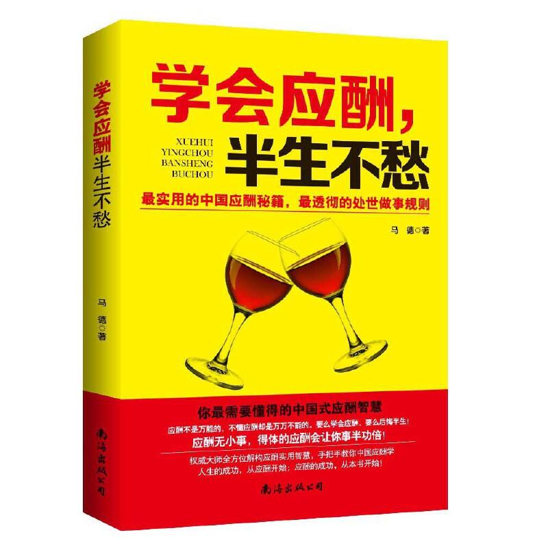 学会应酬,半生不愁—中国式应酬实用智慧 (经典大师全方位解构应酬实用智慧,手把手教你中国式应酬学。人生的成功从应酬开始,应酬的成功,从本书开始!现在不学应酬,未来只能发愁,你需要懂得的中国式应酬智慧)