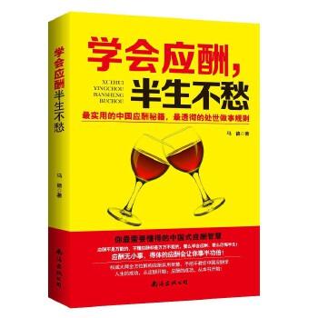 学会应酬,半生不愁(pdf+txt+epub+azw3+mobi电子书在线阅读下载)