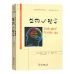 生物心理学(第11版,双语教学版)