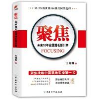 聚焦 : 未来10年业绩增长新引擎 王冠群 管理学 经营管理学 企业管理 (马云、王石等大咖都在用的减法思维,646位