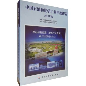 中国石油和化学工业年度报告2015 正版现货 可开发票  快递包邮