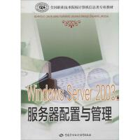 Windows Server 2003服务器配置与管理 薛立新 主编