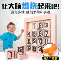数字华容道益智玩具拼图木制玩具开发右脑玩具智力成人玩具