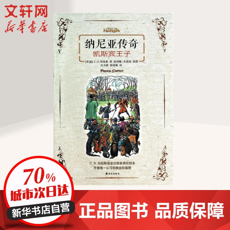 纳尼亚传奇(全彩插图版)凯斯宾王子 C.S.刘易斯 【文轩正版图书】