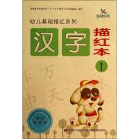 汉字描红本(1) 吉林美术出版社