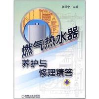 【二手旧书8成新】燃气热水器养护与修理精答 张泽宁 机械工业 9787111371632