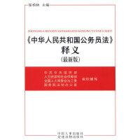中华人民共和国公务员法释义(2012版)