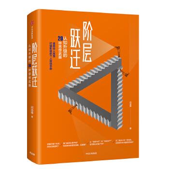 阶层跃迁(pdf+txt+epub+azw3+mobi电子书在线阅读下载)