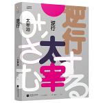 逆行:太宰治一生心路(日本百年�典文�W)