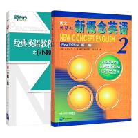 新概念英语2+小题大做2(2本) 经典英语教程解析【新东方专营店】
