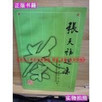 【二手9成新】张天福选集张天福福建茶叶学会