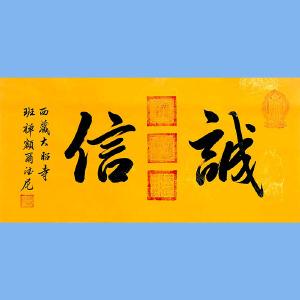 中国佛教协会副会长,中国佛教协会西藏分会第十一届理事会会长十三届全国政协委员班禅额尔德尼确吉杰布(诚信