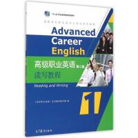高级职业英语读写教程 《高级职业英语》系列教材编写组 9787040415902