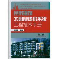 民用建筑太阳能热水系统工程技术手册(第2版) 化学工业出版社