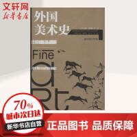 外国美术史 南京师范大学出版社
