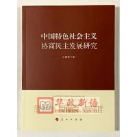 正版现货 2019版 中国特色社会主义协商民主发展研究 孙德海 著 人民出版社